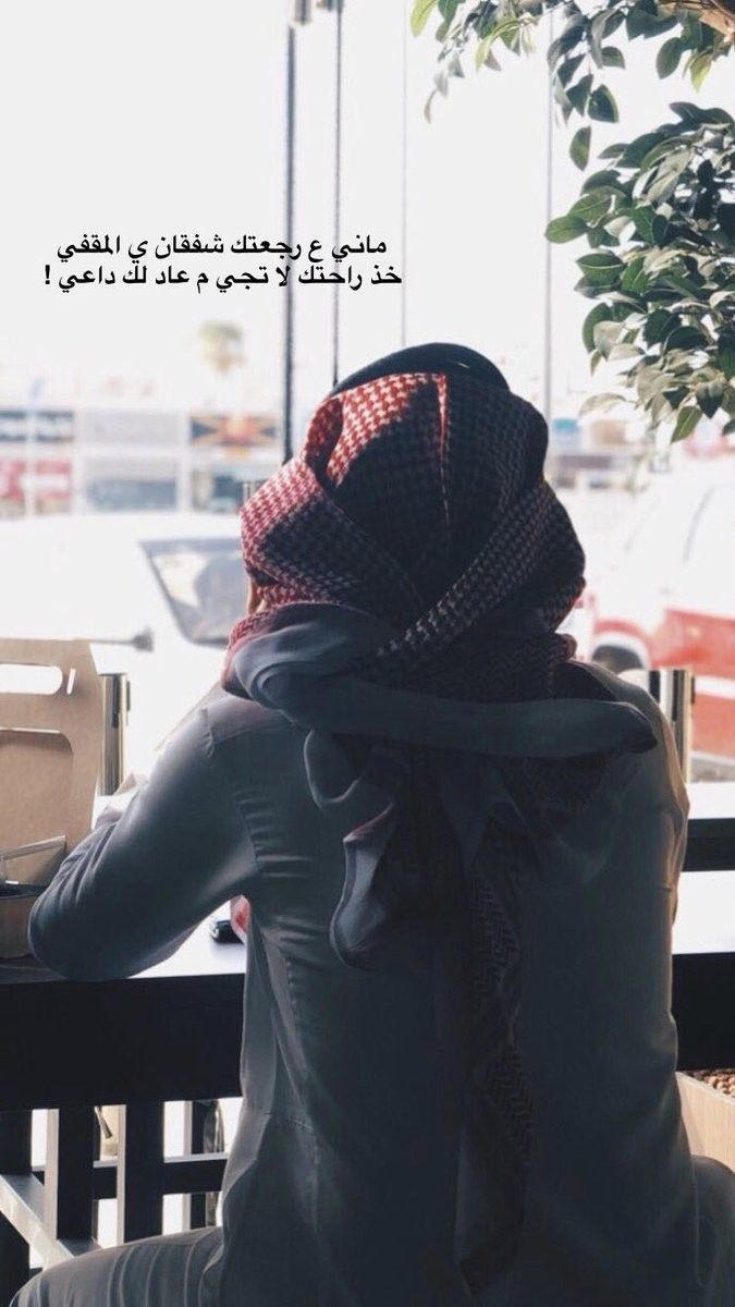 Pin By ساره الشهري On قصائد Love Quotes Funny Beautiful Arabic Words Cute Couples Goals