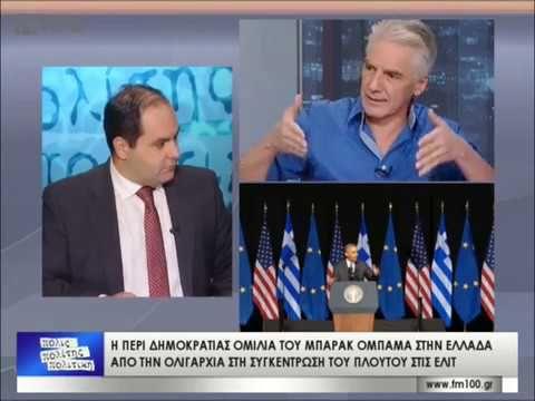 Η περί Δημοκρατίας ομιλία του Μπαράκ Ομπάμα στην Ελλάδα- β' μέρος(TV100-...
