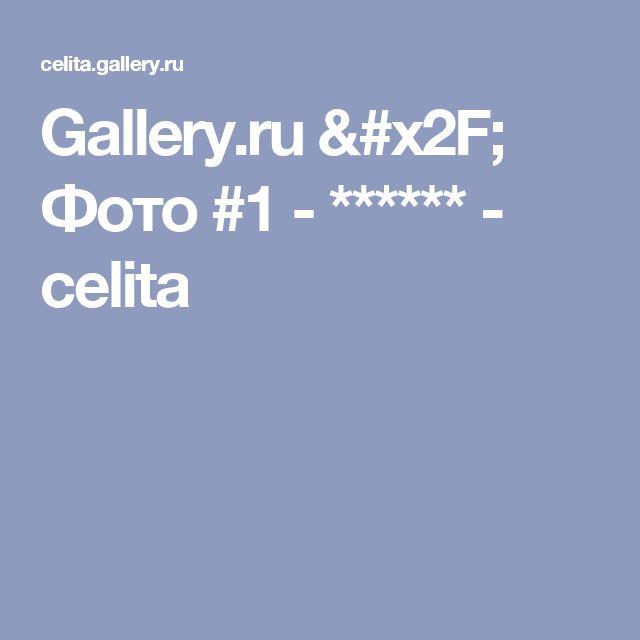 Gallery.ru / Фото #1 - ****** - celita