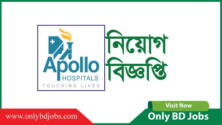 Apollo Hospitals has issued notification for appointing senior staff nurses recruitment notice. Number of vacancies: 320 people. Job type: Full time, Educational Qualification: Diploma / B.Sc in Nursing. Experience: 3 to 5 years. Workplace: Anywhere in Bangladesh.