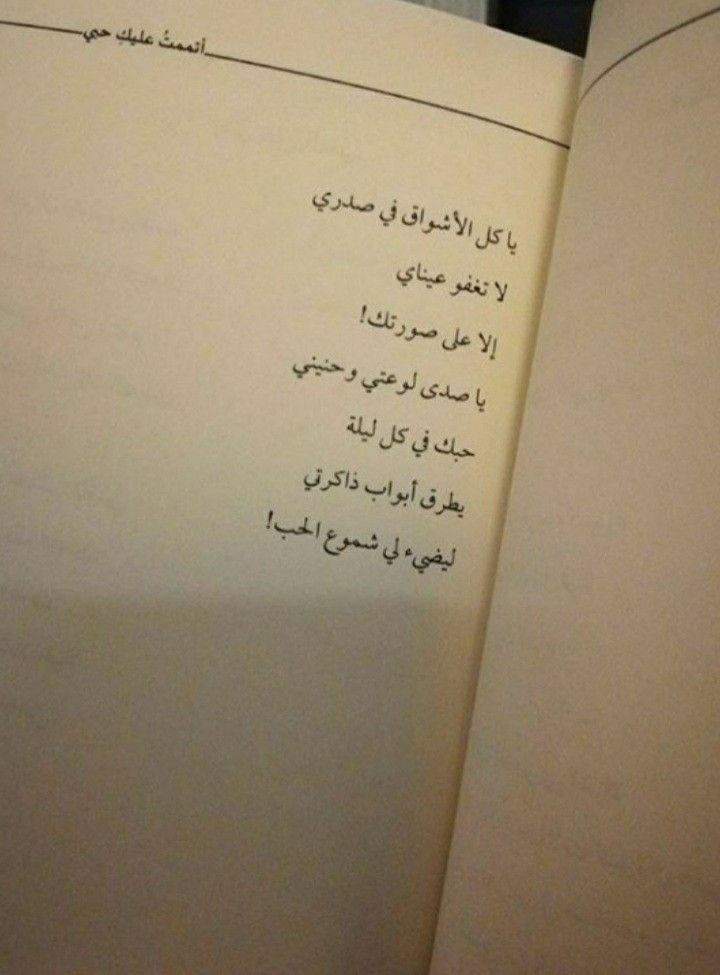 Pin By Ismail On في الحب In 2021 Love Quotes Wallpaper Sweet Words Wallpaper Quotes