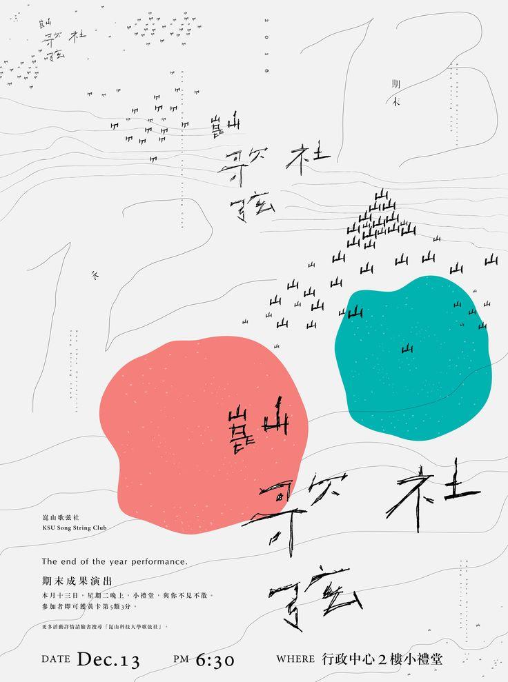"""KSU Song String Club_""""SHAN""""──The end of the year performance.歌弦社2016冬季期末成果發表海報設計"""