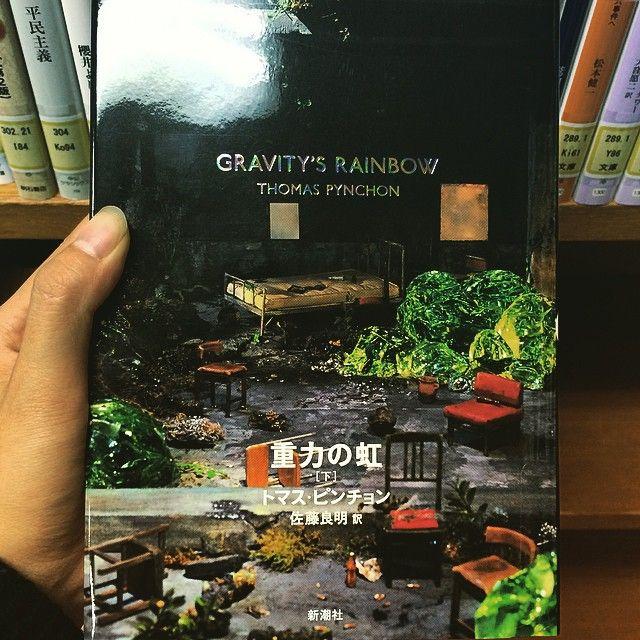 #重力の虹#日本語版 #gravity's rainbow #学校の図書館で発見!