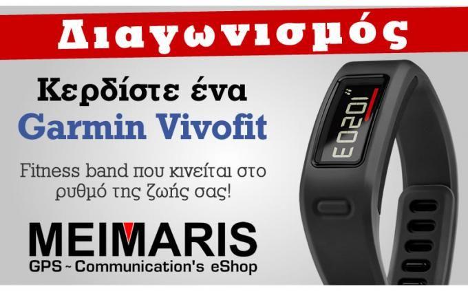 Διαγωνισμός Meimaris.com με δώρο ένα ρολόι Garmin Vivofit! | ΔΙΑΓΩΝΙΣΜΟΙ - KERDISETO