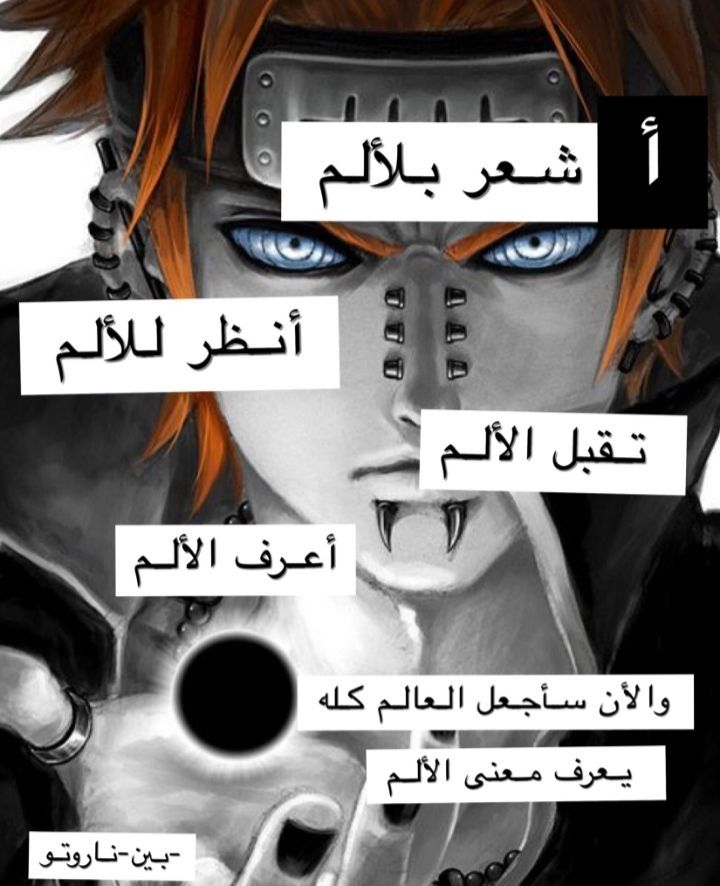 في مقولات فخمة واسطورية ومقولات مضحكة Shortstory Short Story Amreading Books Wattpad In 2021 Naruto Pictures Cute Anime Character Anime Quotes