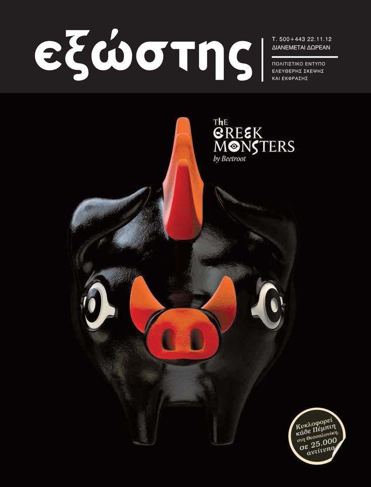 #issue943 #new #season #issue #cover #exostis #weekly #free #press #thessaloniki #greece #exostispress #thegreekmonsters #beetoroot #exostismedia #thessaloniki #2012 www.beetroot.gr www.exostispress.gr @exostis_press