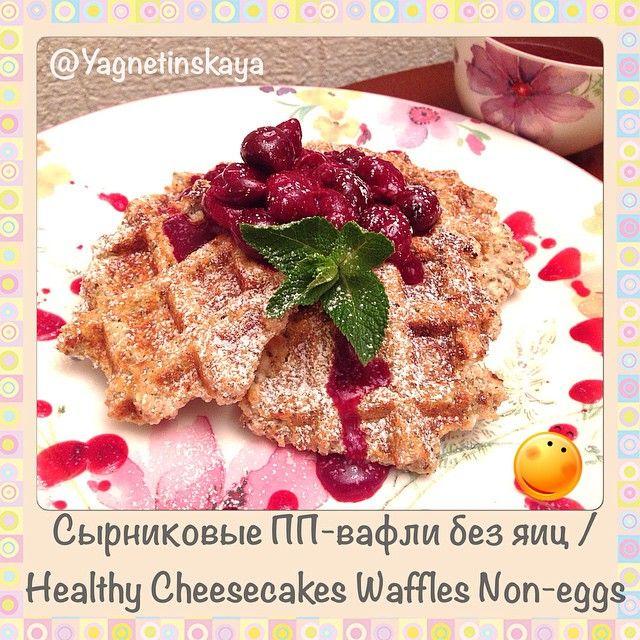 Сырниковые диетические вафли без яиц с вишневым взваром / Healthy Cheesecakes Waffles Non-eggs with Cherry stewed fruit - диетические блины / диетические вафли - Полезные рецепты - Правильное питание или как правильно похудеть