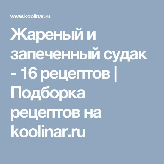 Жареный и запеченный судак - 16 рецептов | Подборка рецептов на koolinar.ru