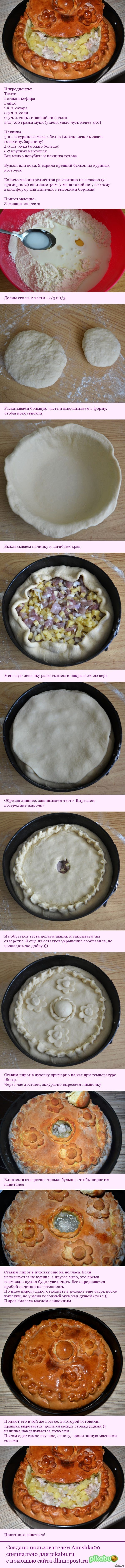 Зур-бэлиш Зур-бэлиш - это татарский/башкирский пирог с мясом и картошкой в бульоне. Вариантов приготовления море, пока остановилась на этом пирог, зур-бэлиш, мясо, татарская кухня, башкирская кухня, еда, рецепт, длиннопост
