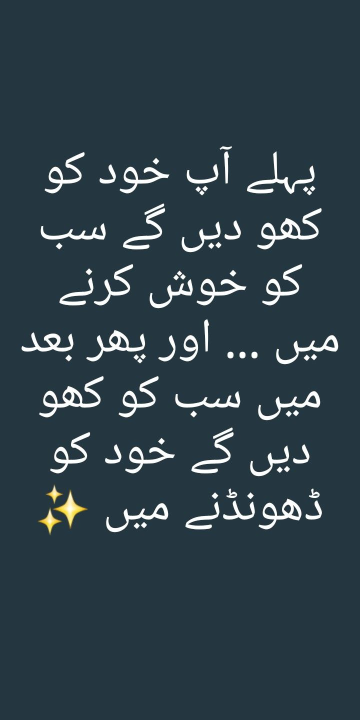 Reality Im Deep Words Emotional Quotes Urdu Quotes