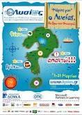 """Το διαδικτυακό εκπαιδευτικό παιχνίδι γνώσεων και αναζήτησης του Πανελλήνιου Διαγωγισμού """"ΛΥΣΙΑ"""""""