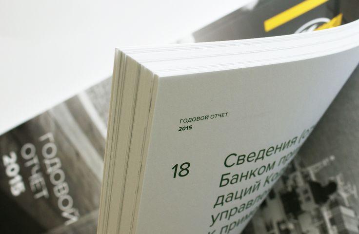 #годовой отчет