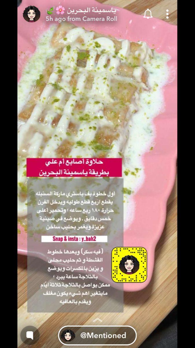 Pin By Cloudy On أطباق رمضانية Food Rolls Bread