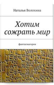 Новости - Книги Натальи Волохиной