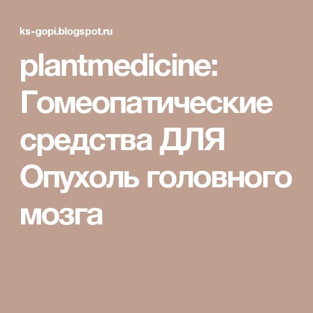 plantmedicine: Гомеопатические средства ДЛЯ Опухоль головного мозга