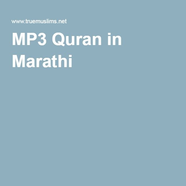 MP3 Quran in Marathi