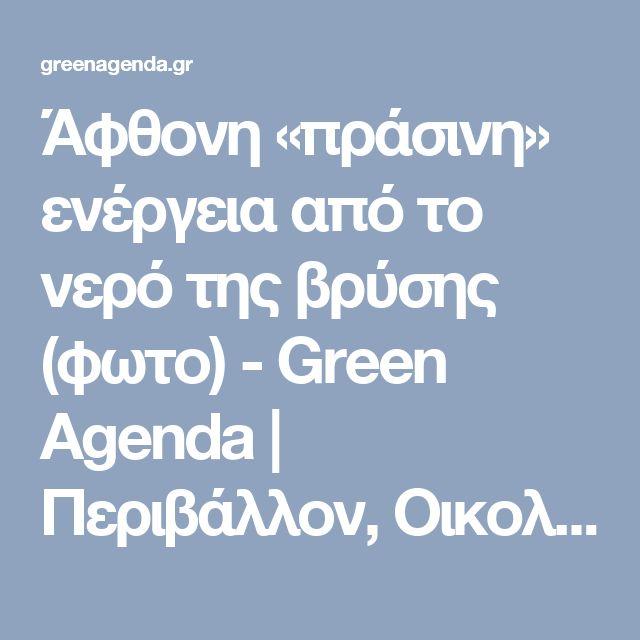Άφθονη «πράσινη» ενέργεια από το νερό της βρύσης (φωτο) - Green Agenda | Περιβάλλον, Οικολογία, Μεσόγειος, Ενέργεια