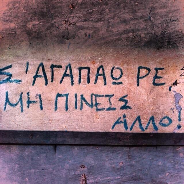 Graffiti στα στενάκια της Αθήνας