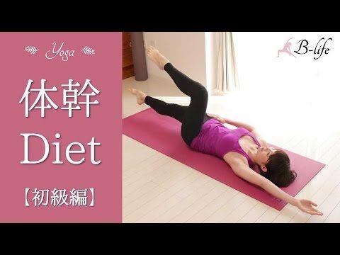 ぽっこりお腹解消! 30秒体幹トレーニングで気軽にダイエット【初級編】 - YouTube
