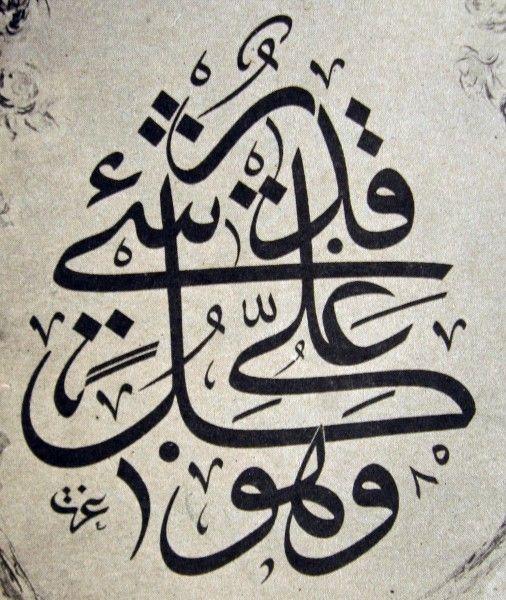 """""""Ve O(Allah), her şeye kadir (her şeye gücü yeten, kuvvet ve kudretine hiçbir sınır olmayan)dır."""""""