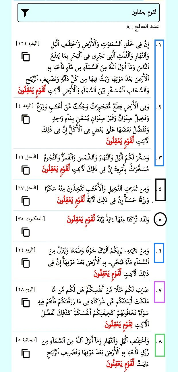 لقوم يعقلون ثمان مرات في القرآن أربع مرات لآيات لقوم يعقلون وأربع مواضع وحيدة آية آية بينة الآيات آيات لقوم يعقلون Math Math Equations