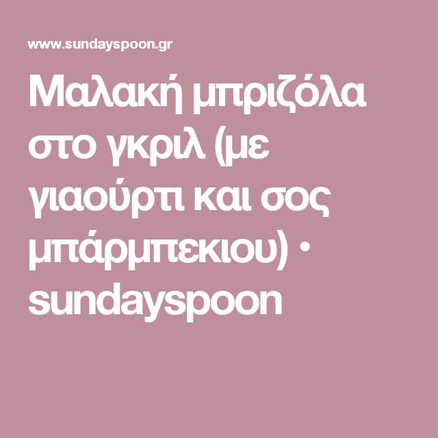 Μαλακή μπριζόλα στο γκριλ (με γιαούρτι και σος μπάρμπεκιου) • sundayspoon