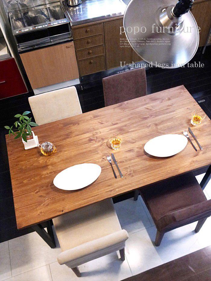 送料無料 サイズオーダー可 iron&wood デザイン家具。アイアン テーブル 無垢ダイニングテーブル 幅150×奥行75cm アジャスト付 コの字 U字 アイアン鉄脚