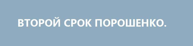 ВТОРОЙ СРОК ПОРОШЕНКО. http://rusdozor.ru/2017/06/30/vtoroj-srok-poroshenko/  Как-то моя учительница литературы, Мунтян Светлана Петровна, убеждала меня в том, что у наглости есть предел. Не знала она нашего президента. Этот переплюнул всех литературных героев ей известных. У Петра Порошенко предела наглости нет.  Он собрался на второй срок! ...
