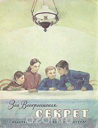 Секрет — Зоя Воскресенская. Детская литература, 1977