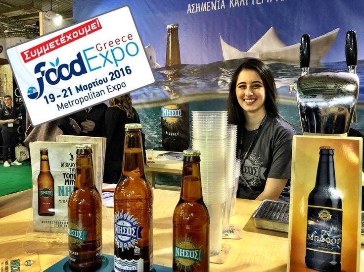 Σας περιμένουμε στη Food Expo16, 19 με 21 Μαρτίου, HALL 1,  D02-E01