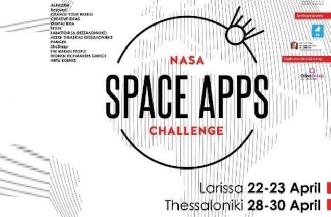 ΝΑSA: Διεθνής διαστημικός διαγωνισμός σε Λάρισα και Θεσσαλονίκη