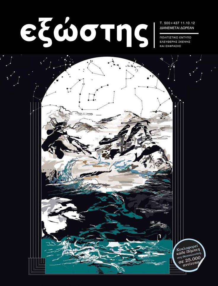 #issue437 #new #season #issue #cover #exostis #weekly #press #new #season #issue #cover #exostis #weekly #press #thessaloniki #greece  #exostispress #industrial #black #exostismedia www.exostispress.gr @exostis_press