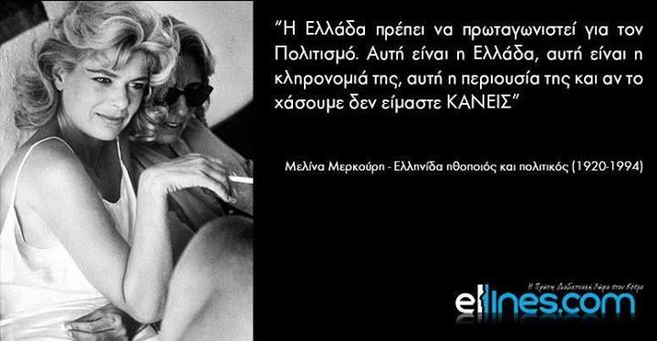 """""""Είμαι Ρωμιά!"""" - Η Μελίνα Αμαλία Μερκούρη - Βραβευμένη ηθοποιός, παγκόσμιας ακτινοβολίας προσωπικότητα διετέλεσε και υπουργός Πολιτισμού. Όραμά της ήταν μέχρι το θάνατό της η επιστροφή των μαρμάρων του Παρθενώνα από το Βρετανικό Μουσείο. Δημιούργησε τα Δημοτικά Περιφερειακά Θέατρα για να έρθει το θέατρο στην επαρχία, ενώ δική της έμπνευση ήταν και η δημιουργία του θεσμού της «Πολιτιστικής Πρωτεύουσας της Ευρώπης».#ellines #sansimera #myths #Greece #quote"""