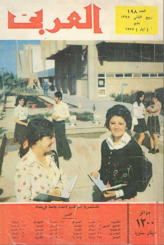 العراق ايام زمان صور قديمة ونادرة لـ العراق و بغداد قديما Https Www 3raq4all Com Post 13929 Arabic Books Old Comics Historical Pictures