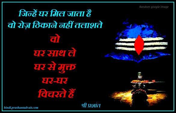 जिन्हें घर मिल जाता है वो रोज़ ठिकाने नहीं तलाशते । वो घर साथ ले घर से मुक्त घर- घर विचरते हैं। ~ श्री प्रशांत #ShriPrashant #Advait #contentment #insecurity Read at:-prashantadvait.comWatch at:-www.youtube.com/c/ShriPrashantWebsite:-www.advait.org.inFacebook:-www.facebook.com/prashant.advaitLinkedIn:-www.linkedin.com/in/prashantadvaitTwitter:-https://twitter.com/Prashant_Advait