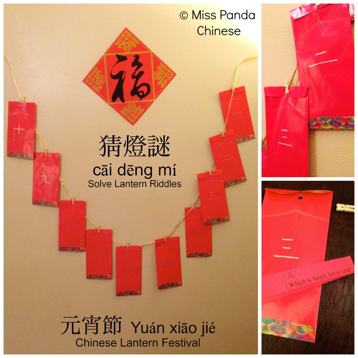 Miss Panda Chinese - Lantern Festival Riddle Game
