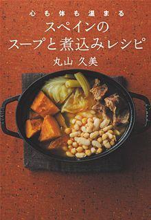 ヘルシーでポカポカ。スペイン伝統のレシピ寒い時期にピッタリの温かいスープや煮物料理を紹介するレシピブック。紹介するレシピは、日本では珍しいスペインの家庭料理。14年間スペインで主婦として暮らした丸山久美さんならではの独自性の高いレシピ集です。なお、使用する食材は日本で馴染みのものばかりで、ニンニクや生姜、豆類、根菜、ハーブを多く使うため、体の芯から温まり、おなかに…  read more at Kobo.