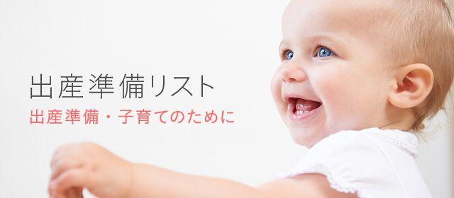 出産準備・子育てのために 大切な赤ちゃんを安心して迎えるために。