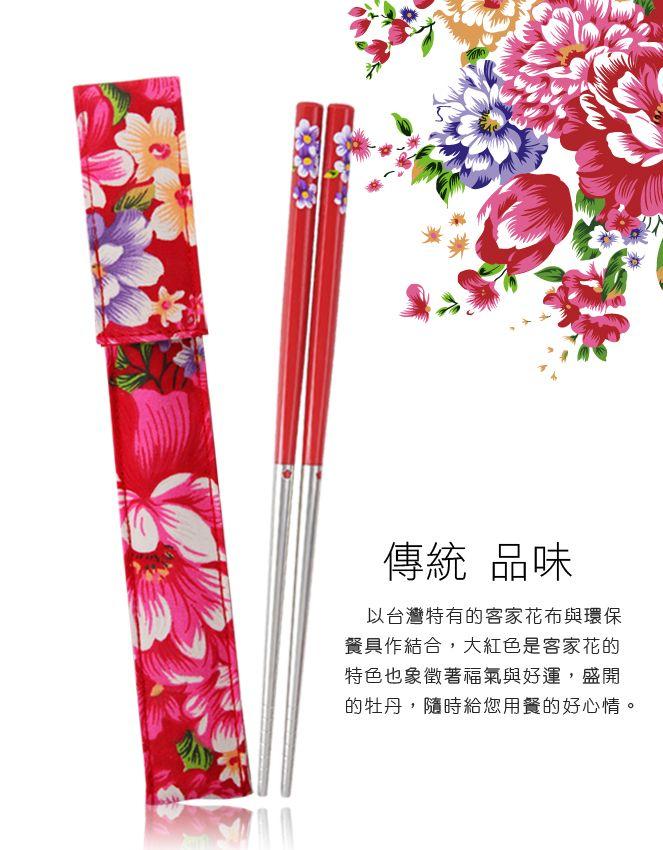 客家花系列 筷子06.jpg (663×850)