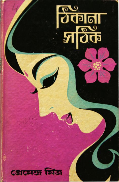 Mid century Indian book cover illustration - this Flickr stream is quite something