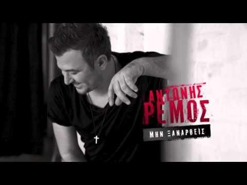 ANTONIS REMOS - MIN XANARTHIS | OFFICIAL Audio HD (+LYRICS) - YouTube