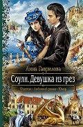Книга Девушка из грез, Гаврилова Анна Сергеевна #onlineknigi #книжный #книгалучшийподарок #imagine