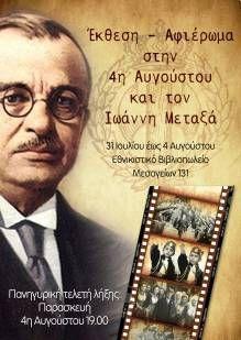 Από τη Δευτέρα 31 Ιουλίου μέχρι και την Παρασκευή 4 Αυγούστου το εθνικιστικό βιβλιοπωλείο θα φιλοξενήσει ενα σπάνιο και μοναδικό αρχείο σχετικά με το καθεστώς
