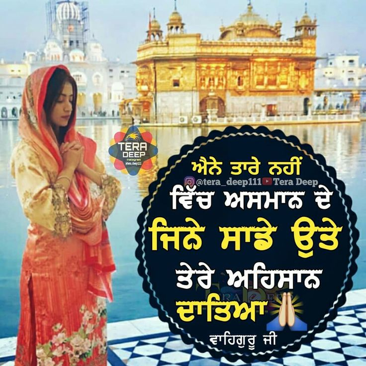 Shri Guru Granth Sahib: Pin By Preeti Sodhi On WAHEGURU JI....My Love