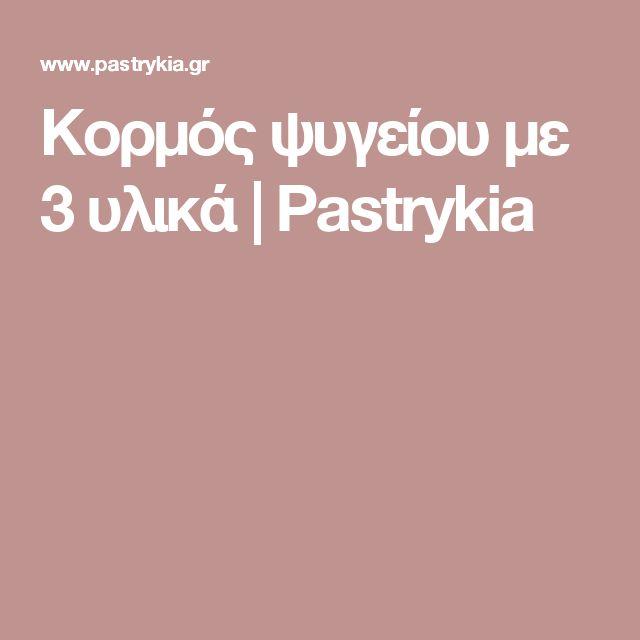 Κορμός ψυγείου με 3 υλικά | Pastrykia