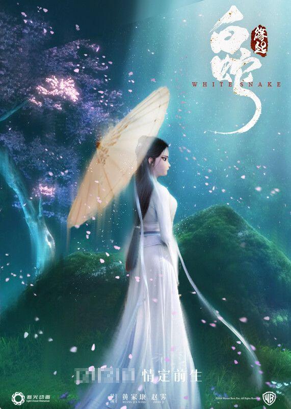 Poster Concept 2 Digital Art Girl Snake Wallpaper Chinese Art Girl Chinese animated wallpaper hd