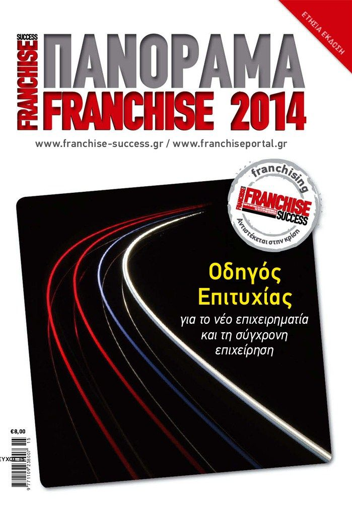 ΠΑΝΟΡΑΜΑ FRANCHISE No.2014 στο readpoint.com