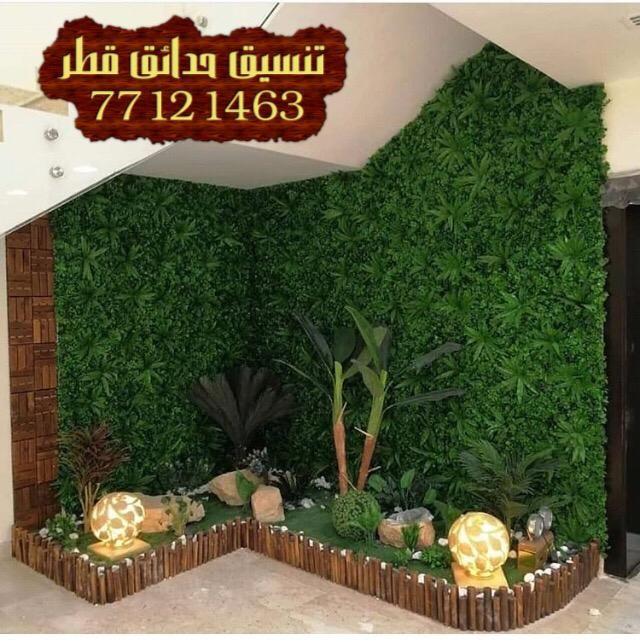 افكار تصميم حديقة منزلية قطر افكار تنسيق حدائق افكار تنسيق حدائق منزليه افكار تجميل حدائق منزلية Photo Instagram Photo And Video