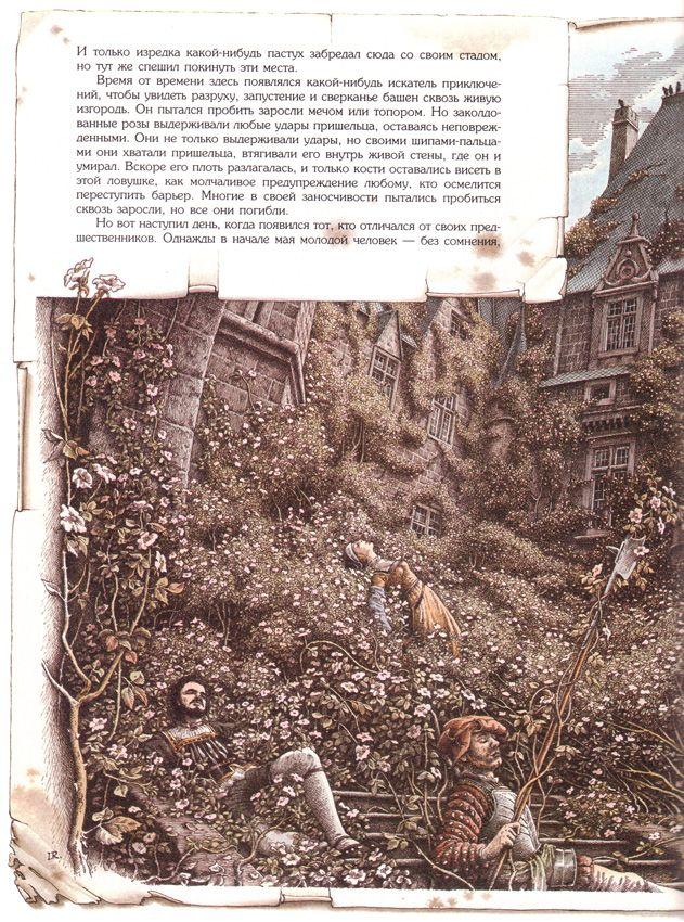 çizgili masallar: Sleeping Beauty by Roberto Innocenti: