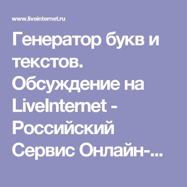 Генератор букв и текстов. Обсуждение на LiveInternet - Российский Сервис Онлайн-Дневников